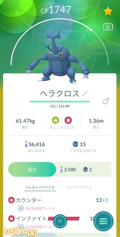 ポケモンGO日記210930156