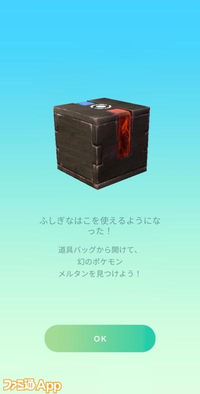 ポケモンGO日記210914170
