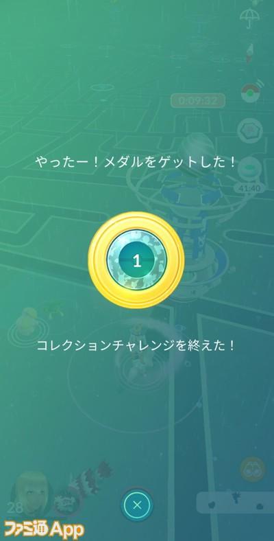 ポケモンGO日記21090605