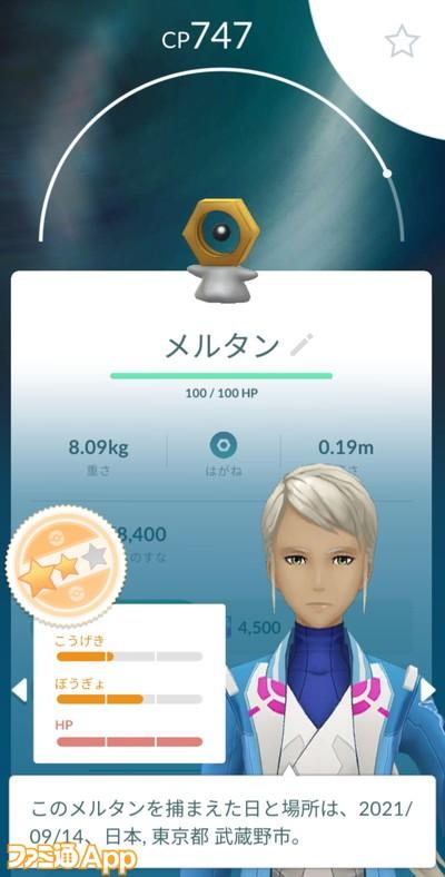 ポケモンGO日記210914182