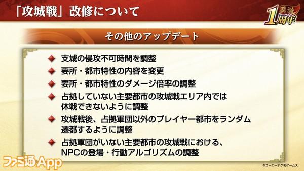 06_「攻城戦」その他アップデート