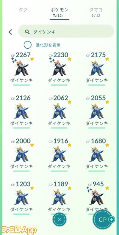 ポケモンGO日記210921120