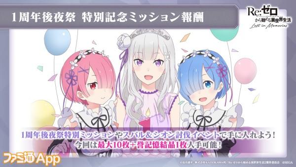 20210930_リゼロス生放送 (7)