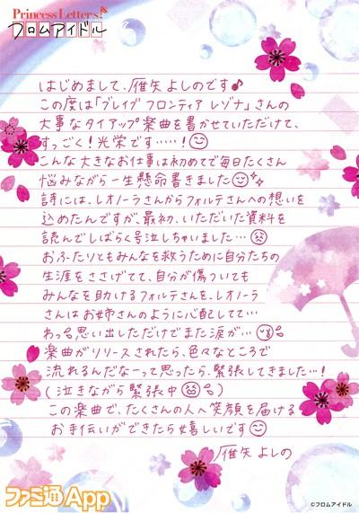 別紙)雁矢よしの直筆メッセージ_BFR楽曲タイアップ