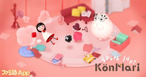 KonMari-Spark-Joy!_KV_1200×630