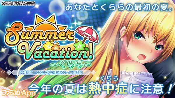 02 Summer Vacation くらら