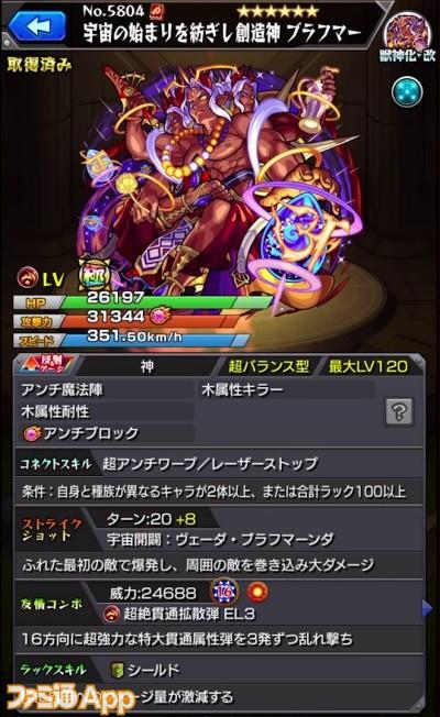 ブラフマー(獣神化・改)