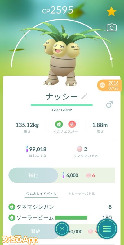 ポケモンGO日記21090678