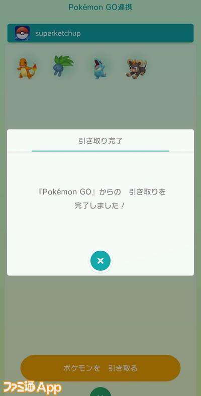 ポケモンGO日記210914175