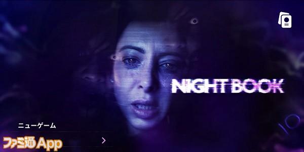 nightbook01