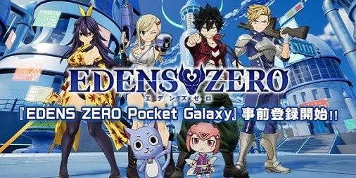 【事前登録】『エデンズゼロ』のモバイルゲーム『エデンズゼロ ポケットギャラクシー』が登場!9月11日より放映されるテレビCMを先行公開予定