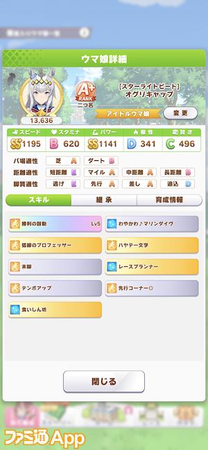 iOS の画像 (238)
