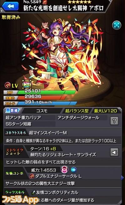 アポロ(獣神化・改)