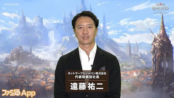 ネットマーブルジャパン株式会社-代表取締役社長-遠藤