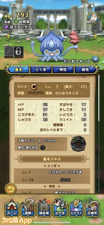 邏譚・ph06