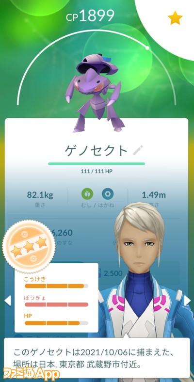 ポケモンGO日記211007187