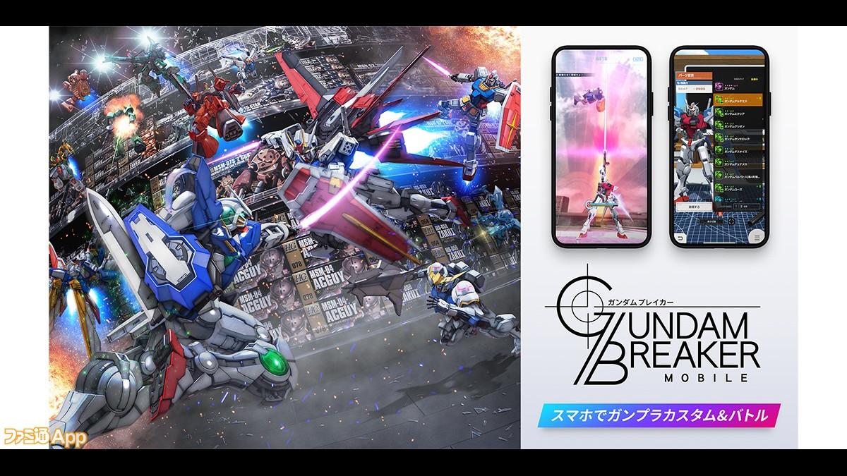 モバイル ガンダム 力 ブレイカー 戦闘