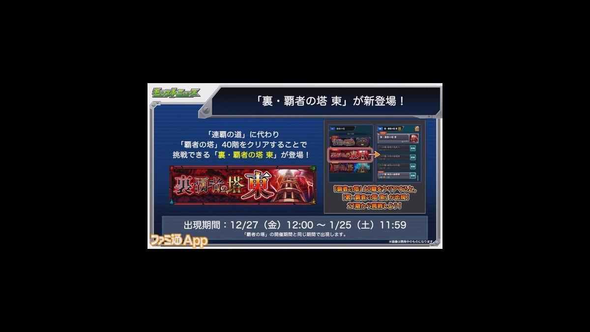 覇者 24 裏
